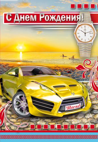 Поздравление с днем рождения механику автопарка